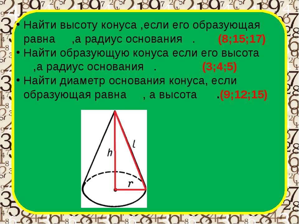 Найти высоту конуса ,если его образующая равна 17,а радиус основания 8. (8;1...