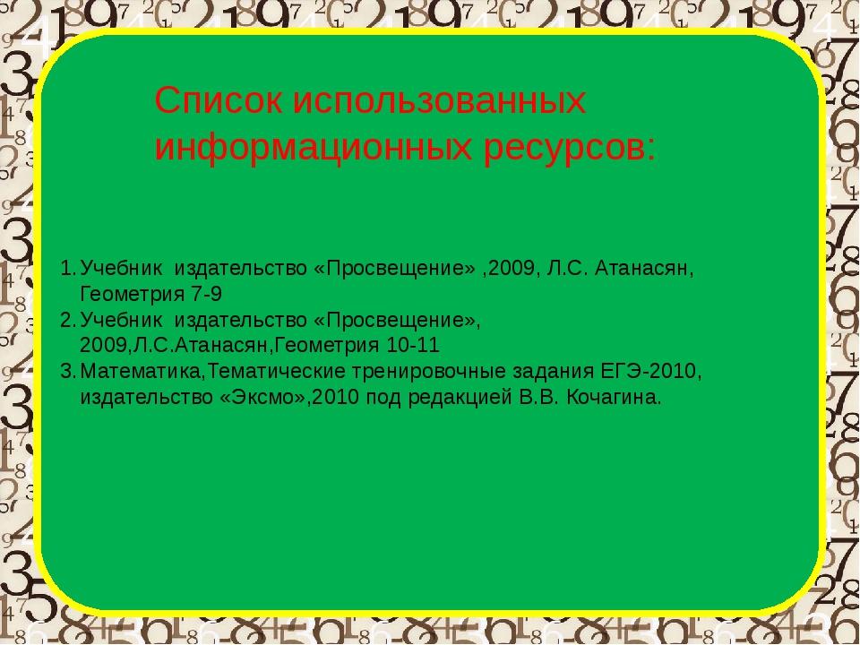Список использованных информационных ресурсов: Учебник издательство «Просвеще...
