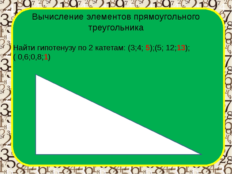 Вычисление элементов прямоугольного треугольника Найти гипотенузу по 2 катета...