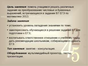 24.11.12 Цель занятия: помочь учащимся решать различные задания на преобразов