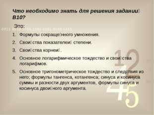24.11.12 Что необходимо знать для решения заданий В10? Это: Формулы сокращѐ