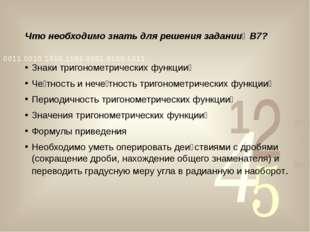 24.11.12 Что необходимо знать для решения заданий В7? Знаки тригонометрическ