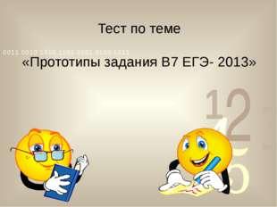 24.11.12 Тест по теме «Прототипы задания В7 ЕГЭ- 2013»