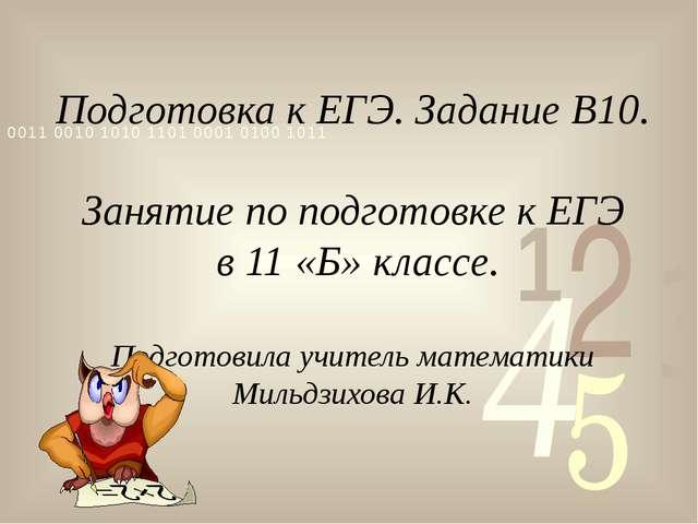 Подготовка к ЕГЭ. Задание В10. Занятие по подготовке к ЕГЭ в 11 «Б» классе. П...