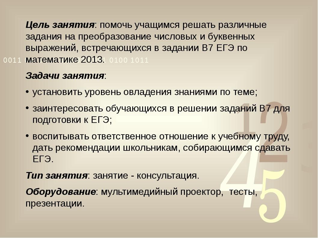 24.11.12 Цель занятия: помочь учащимся решать различные задания на преобразов...