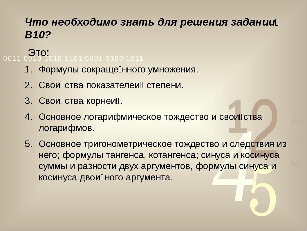 24.11.12 Что необходимо знать для решения заданий В10? Это: Формулы сокращѐ...