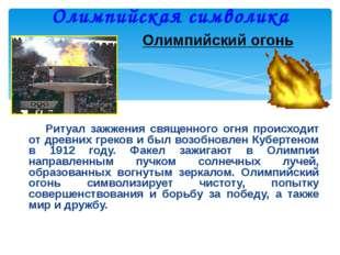 Олимпийский огонь Ритуал зажжения священного огня происходит от древних грек