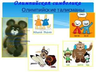 Олимпийские талисманы Олимпийская символика