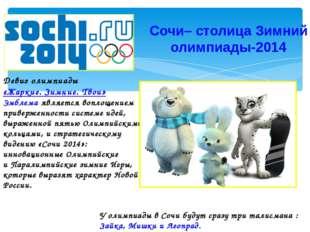 Сочи– столица Зимний олимпиады-2014 У олимпиады в Сочи будут сразу три талисм