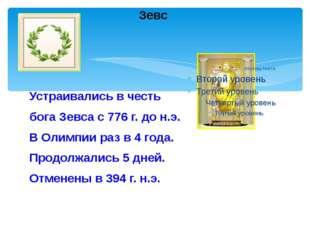 Зевс Устраивались в честь бога Зевса с 776 г. до н.э. В Олимпии раз в 4 го