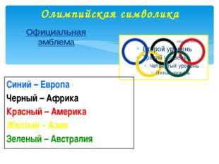 Олимпийская символика Официальная эмблема Синий – Европа Черный – Африка Крас