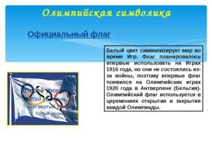 Олимпийская символика Официальный флаг Белый цвет символизирует мир во время