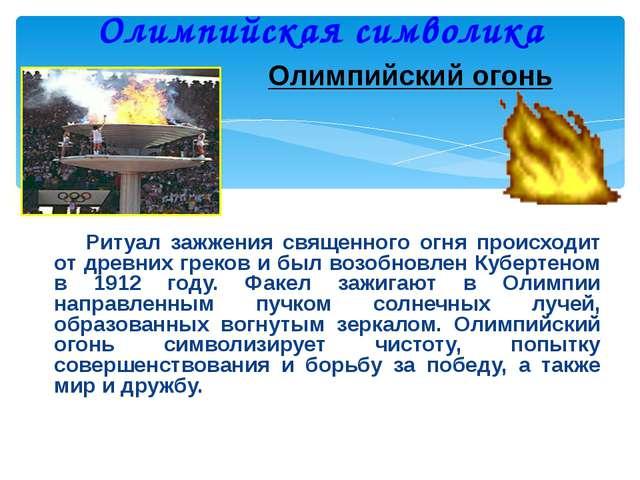 Олимпийский огонь Ритуал зажжения священного огня происходит от древних грек...