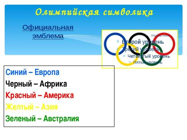 Олимпийская символика Официальная эмблема Синий – Европа Черный – Африка Крас...