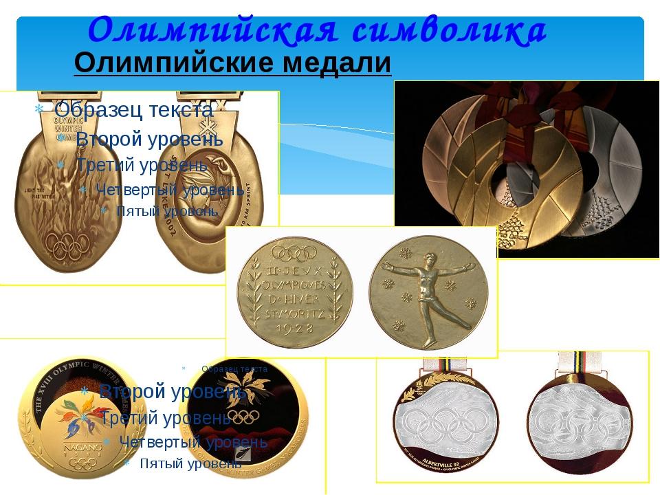 Олимпийские медали Олимпийская символика