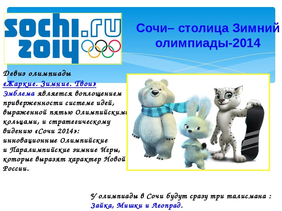 Сочи– столица Зимний олимпиады-2014 У олимпиады в Сочи будут сразу три талисм...