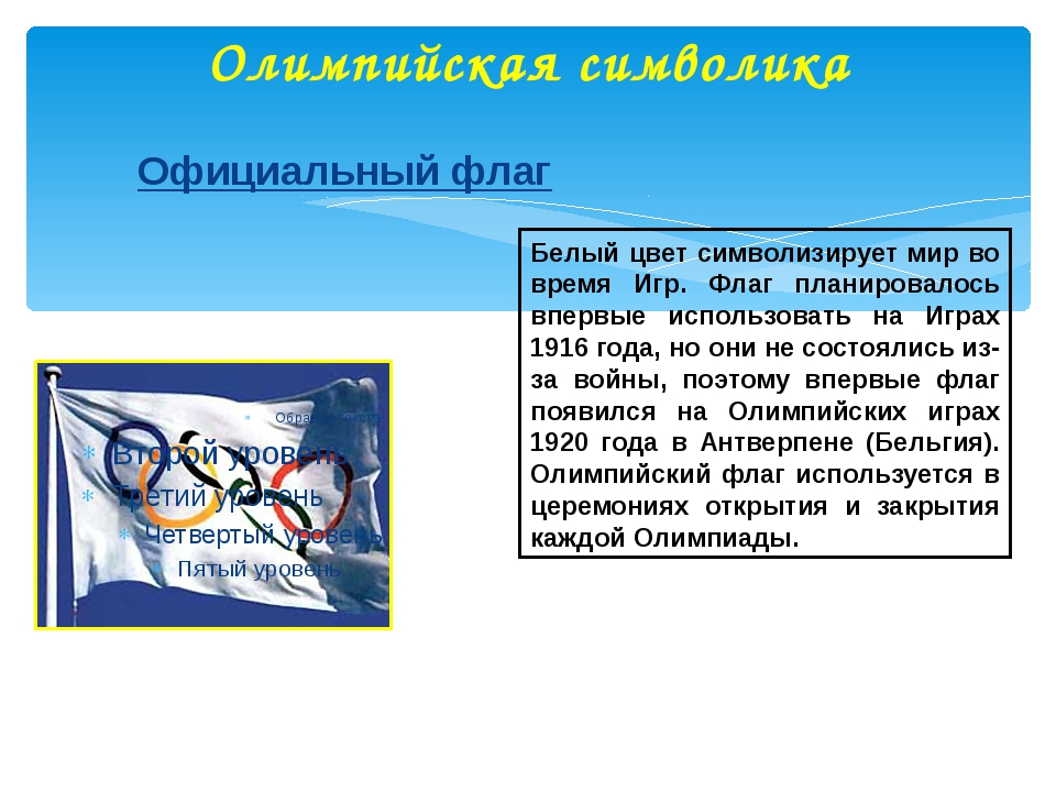 Олимпийская символика Официальный флаг Белый цвет символизирует мир во время...