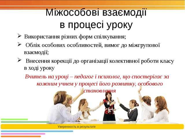 Міжособові взаємодії в процесі уроку Використання різних форм спілкування; Об...