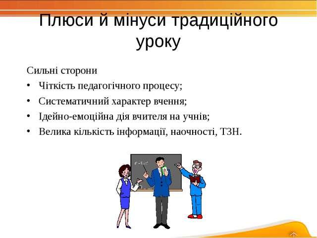Плюси й мінуси традиційного уроку Сильні сторони Чіткість педагогічного проце...