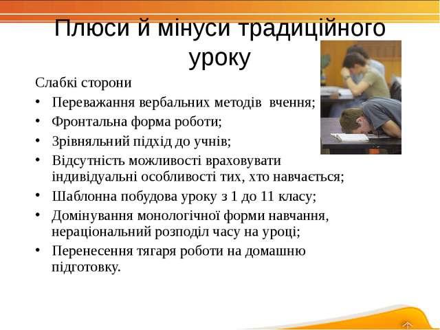 Плюси й мінуси традиційного уроку Слабкі сторони Переважання вербальних метод...
