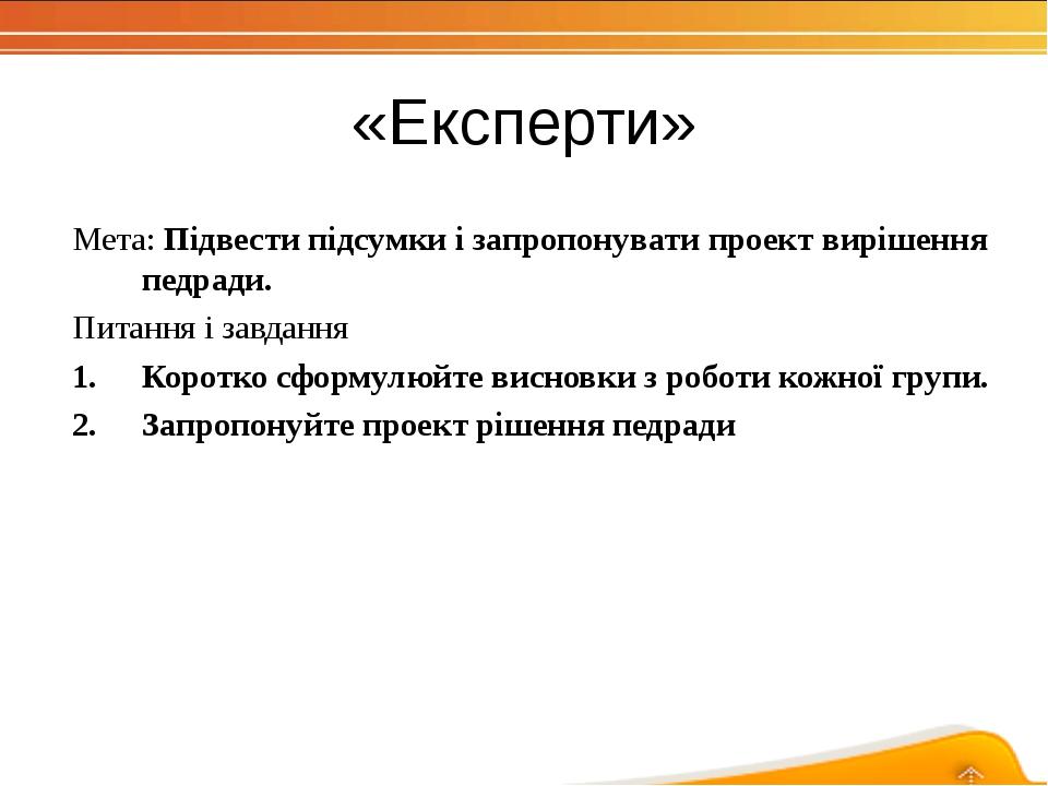 Мета: Підвести підсумки і запропонувати проект вирішення педради. Питання і з...