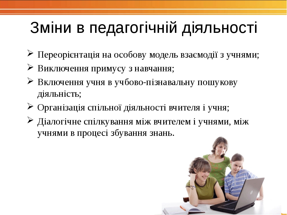 Зміни в педагогічній діяльності Переорієнтація на особову модель взаємодії з...