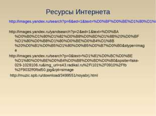 Ресурсы Интернета http://images.yandex.ru/search?p=6&ed=1&text=%D0%BF%D0%BE%D