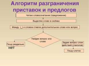 Алгоритм разграничения приставок и предлогов да нет Читаю словосочетание (пр