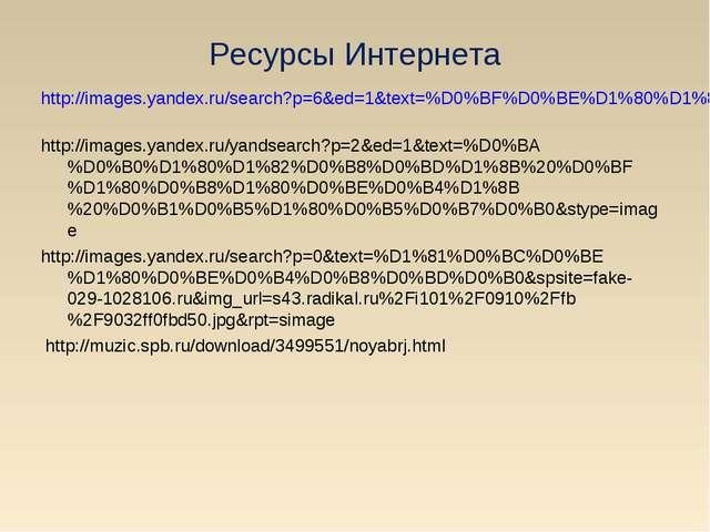 Ресурсы Интернета http://images.yandex.ru/search?p=6&ed=1&text=%D0%BF%D0%BE%D...
