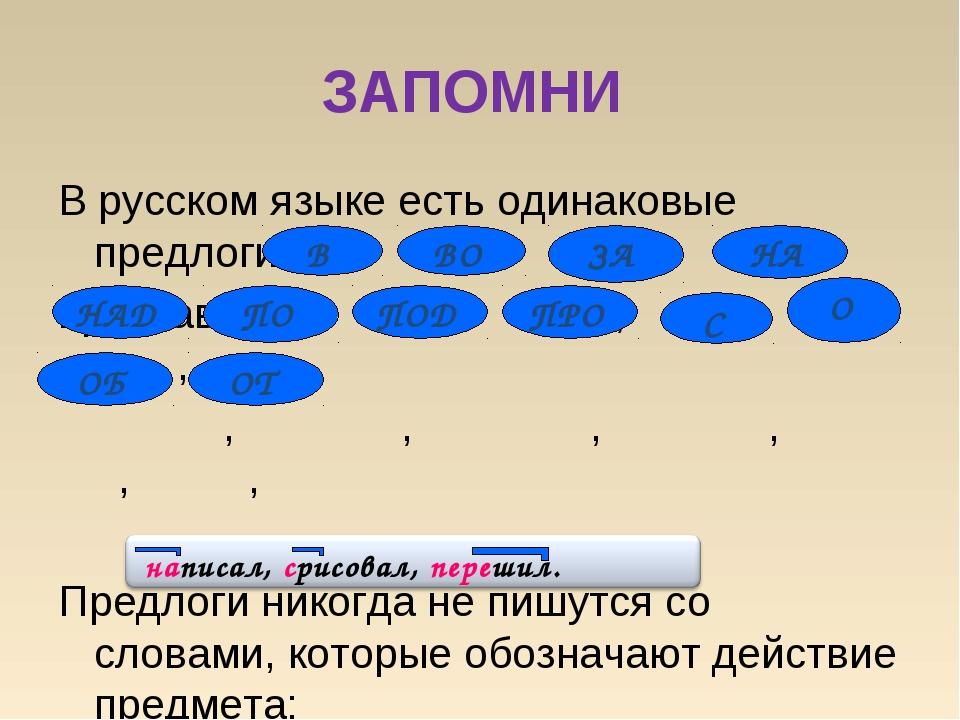 ЗАПОМНИ В русском языке есть одинаковые предлоги и приставки: , , , , , , , ,...