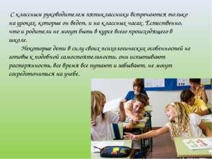 С классным руководителем пятиклассники встречаются только на уроках, которые