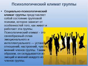 Психологический климат группы Социально-психологический климат группы предста