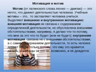 Мотивация и мотив Мотив (от латинского словаmoveo — двигаю) — это нечто, что