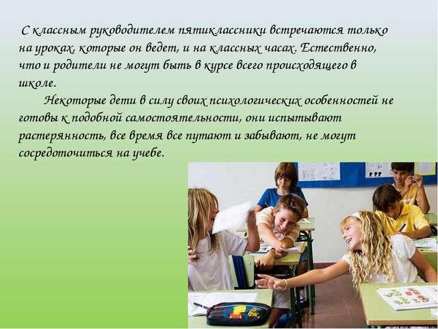 С классным руководителем пятиклассники встречаются только на уроках, которые...
