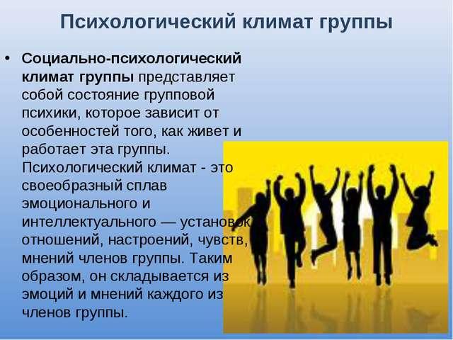Психологический климат группы Социально-психологический климат группы предста...