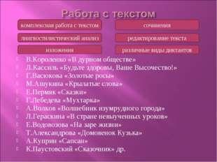 В.Короленко «В дурном обществе» Л.Кассиль «Будьте здоровы, Ваше Высочество!»