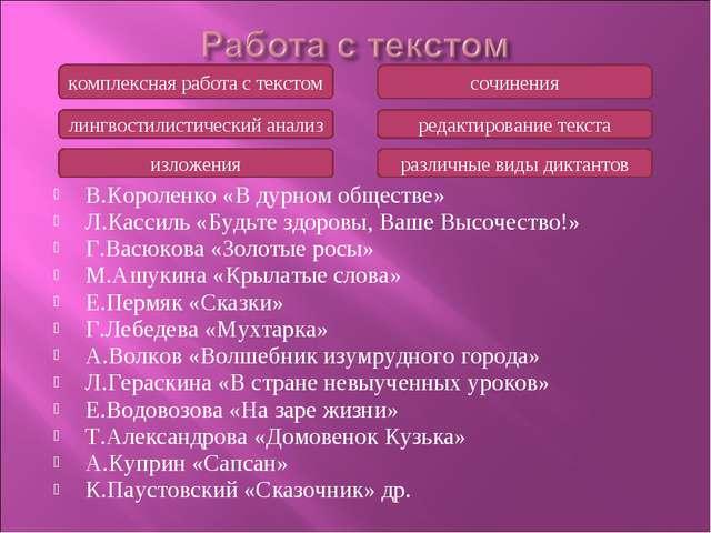 В.Короленко «В дурном обществе» Л.Кассиль «Будьте здоровы, Ваше Высочество!»...