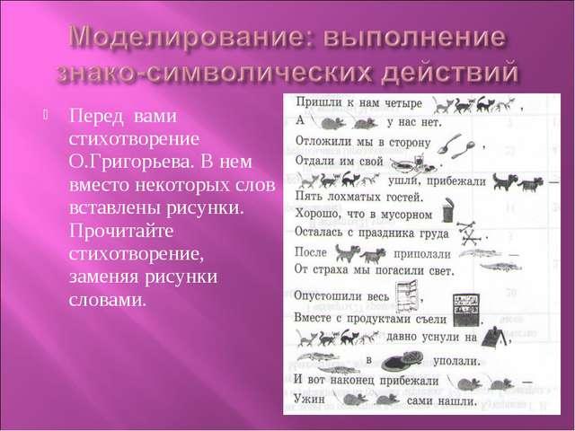 Перед вами стихотворение О.Григорьева. В нем вместо некоторых слов вставлены...