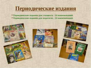 Периодические издания Периодические издания для учащихся - 14 наименований. П