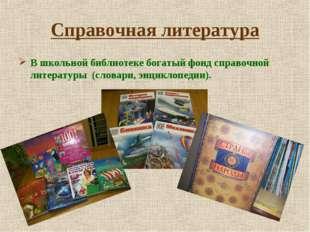 Справочная литература В школьной библиотеке богатый фонд справочной литератур
