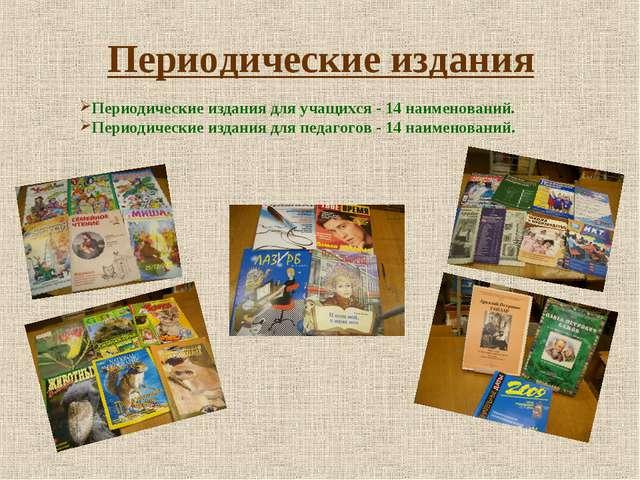 Периодические издания Периодические издания для учащихся - 14 наименований. П...
