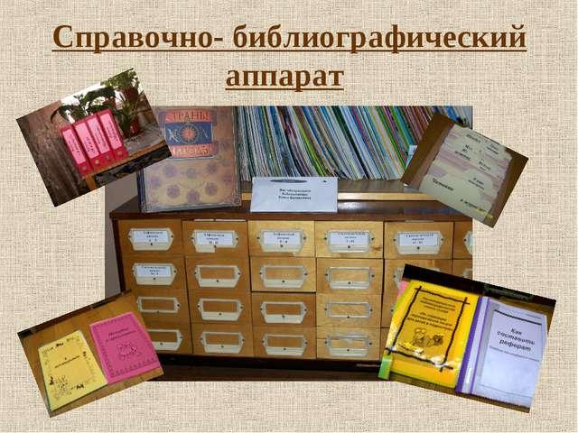 Справочно- библиографический аппарат