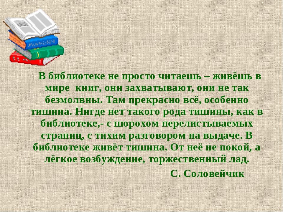 В библиотеке не просто читаешь – живёшь в мире книг, они захватывают, они не...
