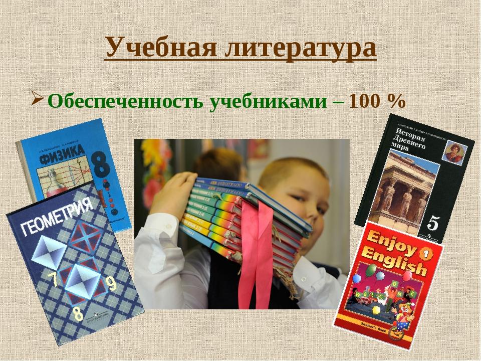 Учебная литература Обеспеченность учебниками – 100 %