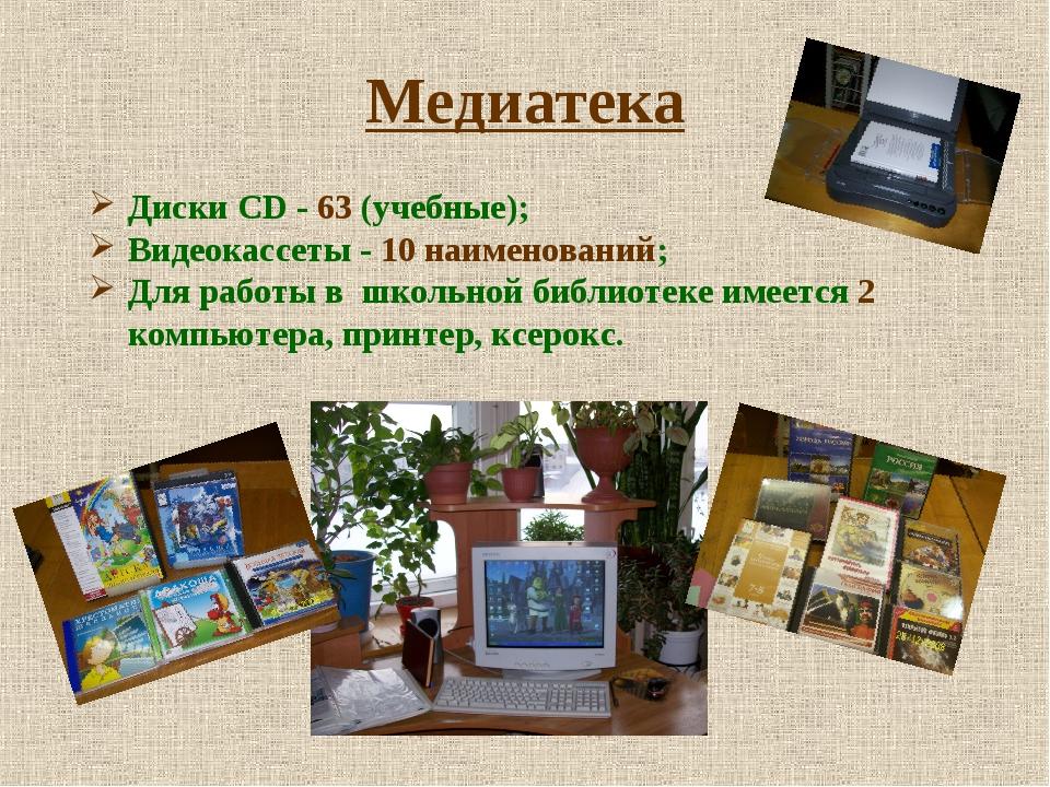 Медиатека Диски CD - 63 (учебные); Видеокассеты - 10 наименований; Для работы...