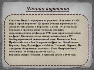 Личная карточка Соколова Нина Митрофановна родилась 14 октября в 1924 году в