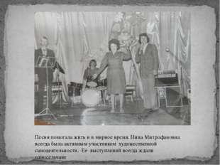 Песня помогала жить и в мирное время. Нина Митрофановна всегда была активным