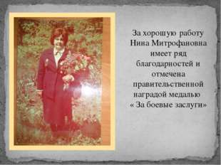 За хорошую работу Нина Митрофановна имеет ряд благодарностей и отмечена прави