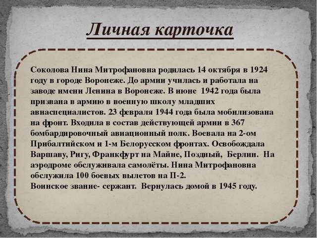 Личная карточка Соколова Нина Митрофановна родилась 14 октября в 1924 году в...