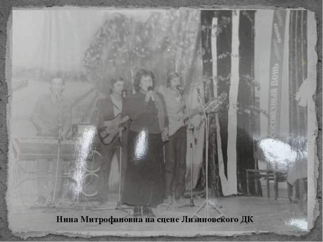Нина Митрофановна на сцене Лизиновского ДК